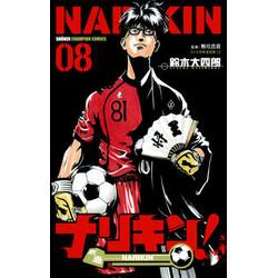 【中古】ナリキン! (1-8巻) 全巻セット【状態:非常に良い】