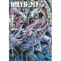 HOLY HOLY (1-2巻 最新刊) 全巻セット