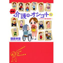 実録!介護のオシゴト (1-5巻 最新刊) 全巻セット