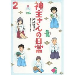 神主さんの日常 (1-2巻 最新刊) 全巻セット