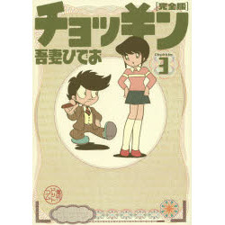 チョッキン [完全版] (1-3巻 最新刊) 全巻セット