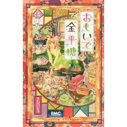 おもいで金平糖 (1-3巻 最新刊) 全巻セット