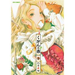 くおんの森 (1-6巻 最新刊) 全巻セット