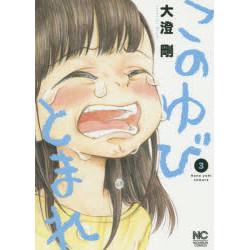 このゆびとまれ (1-3巻 最新刊) 全巻セット