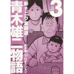 【中古】新ナニワ金融道 青木雄二物語 (1-3巻) 全巻セット【状態:可】