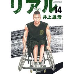 【中古】リアル (1-14巻) 全巻セット【状態:良い】