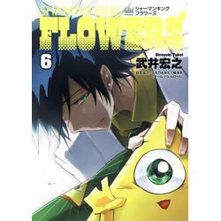 シャーマンキング FLOWERS (1-6巻 最新刊) 全巻セット