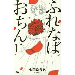 ふれなばおちん (1-11巻 全巻) 全巻セット