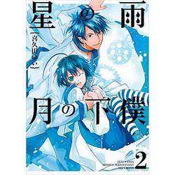 星の雨 月の下僕 (1-2巻 最新刊) 全巻セット