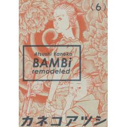 【中古】BAMBi remodeled (1-6巻) 全巻セット【状態:良い】