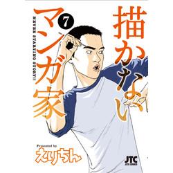 【中古】描かないマンガ家 (1-7巻) 全巻セット【状態:可】
