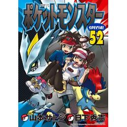 ポケットモンスタースペシャル (1-52巻 最新刊) 全巻セット