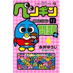 ペンギンの問題+ (1-4巻 最新刊) 全巻セット