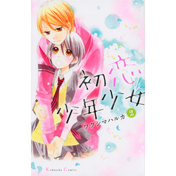 初恋少年少女 (1-2巻 最新刊) 全巻セット