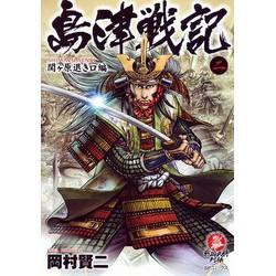 島津戦記 (1-2巻 最新刊) 全巻セット
