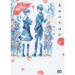 あめのちはれ (1-8巻 最新刊) 全巻セット