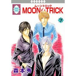 【中古】MOON TRICK (1-7巻) 全巻セット【状態:非常に良い】