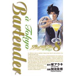 バーテンダー a Tokyo (1-8巻 全巻) 全巻セット