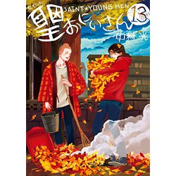 聖☆おにいさん (1-13巻 最新刊) 全巻セット
