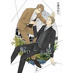 解ける箱庭 (1-2巻 最新刊) 全巻セット