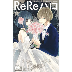 ReReハロ (1-11巻 全巻) 全巻セット