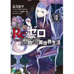【ライトノベル】Re:ゼロから始める異世界生活 (全10冊) 全巻セット