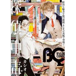 B's-LOG COMIC Vol.47 2016 Dec.