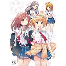 【中古】桜Trick (1-7巻) 全巻セット【状態:非常に良い】