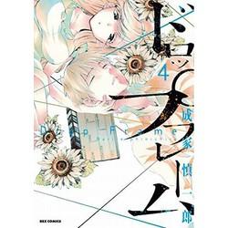 ドロップフレーム(1-4巻 最新刊) 全巻セット