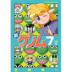 【中古】新ゲノム (1-7巻 最新刊) 全巻セット【状態:可】