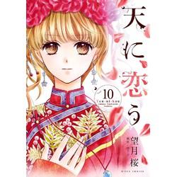 天に恋う(10) サイン本(先着)