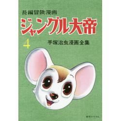 ジャングル大帝 [1958-59・復刻版](4)