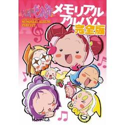 おジャ魔女どれみ メモリアルアルバム 完全版