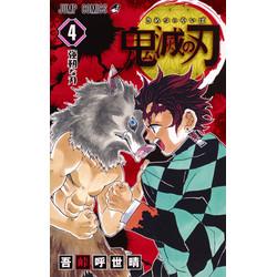 鬼滅の刃(4)