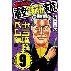 よりぬき!浦安鉄筋家族(9) 十三階段ベム編