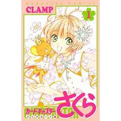 カードキャプターさくら クリアカード編(1)