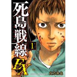 死島戦線EX(1)