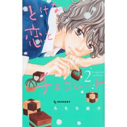 とけない恋とチョコレート(2)