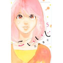 こいいじ(5)