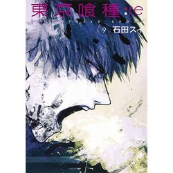 東京喰種 トーキョーグール:re(9)