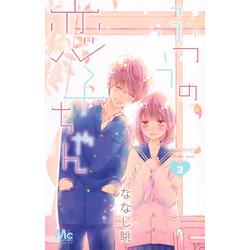 ふつうの恋子ちゃん(3)