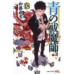 青の祓魔師(18)