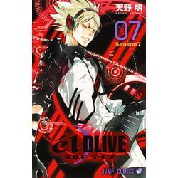 エルドライブ【elDLIVE】(7)