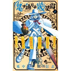 鬼ヲ辿リテ幾星霜(2)
