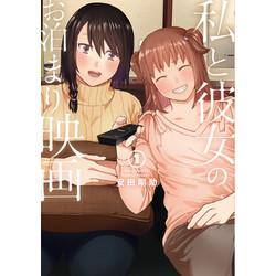 私と彼女のお泊まり映画(1)