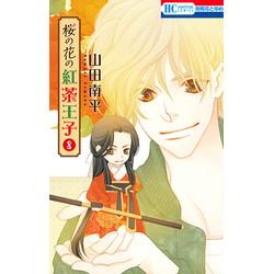 桜の花の紅茶王子(8)