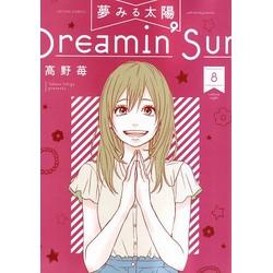 夢みる太陽(8)