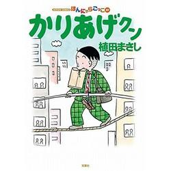 かりあげクン(59)