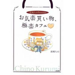 胡桃ちのPresents お気楽買い物、極楽カフェ