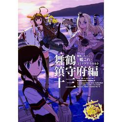 艦隊これくしょん -艦これ- コミックアラカルト 舞鶴鎮守府編(十三)